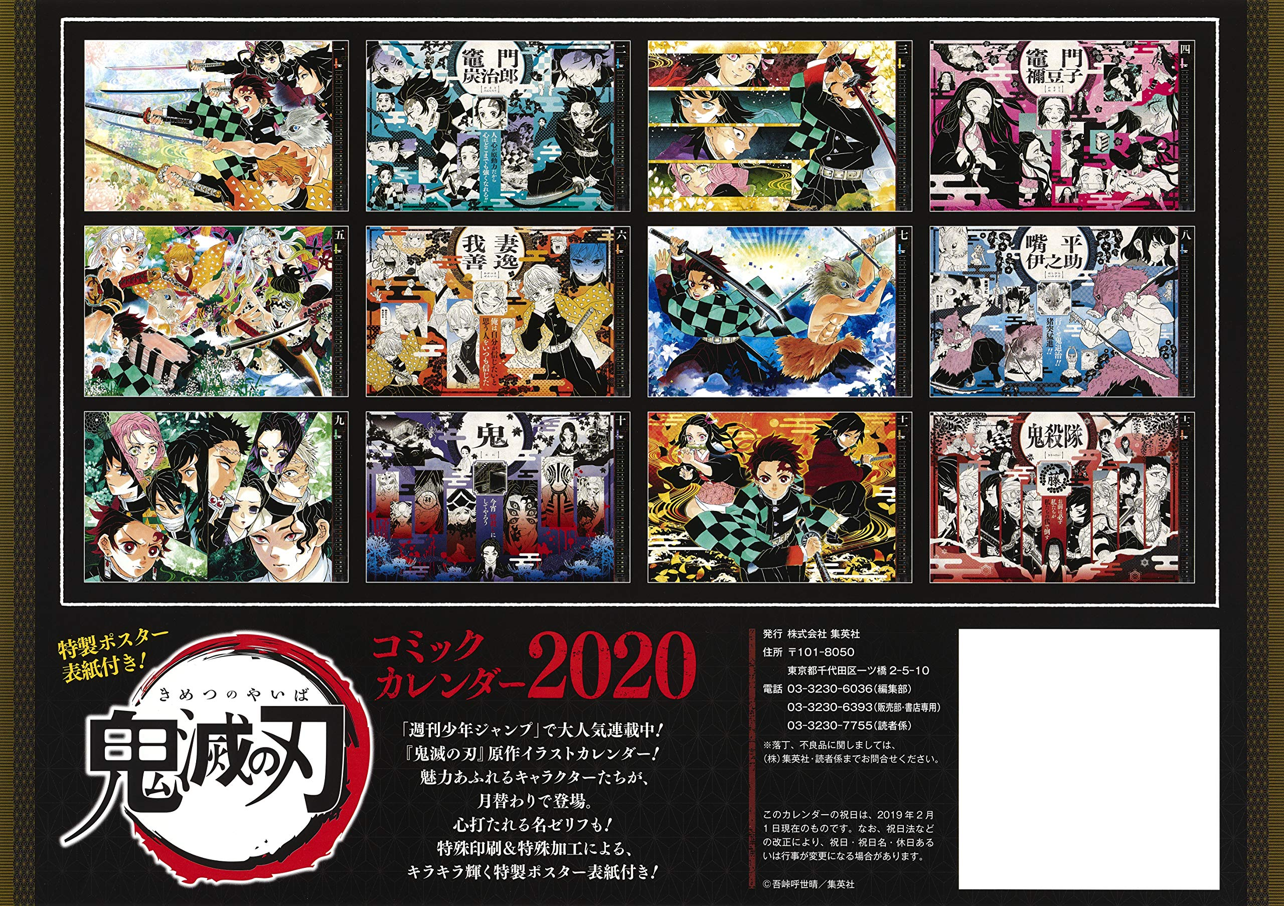 『鬼滅の刃』きめつのやいば コミックカレンダー2020 カレンダー