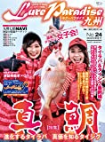 Lure Paradise九州 NO.24(2018年初夏号) (別冊つり人 Vol. 471)