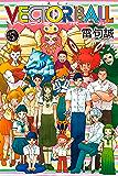 VECTOR BALL(5) (週刊少年マガジンコミックス)
