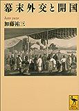 幕末外交と開国 (講談社学術文庫)
