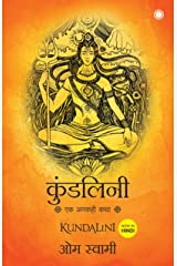 Kundalini: An untold story (Hindi) (1) (Hindi Edition) Kindle Edition