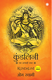 If truth be told hindi hindi edition ebook om swami amazon kundalini an untold story hindi hindi edition fandeluxe Image collections