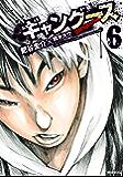 ギャングース(6) (モーニングコミックス)
