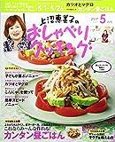 上沼恵美子のおしゃべりクッキング 2017年 05 月号 [雑誌]