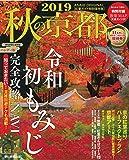 秋の京都 2019【ハンディ版】 (アサヒオリジナル)