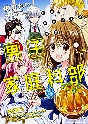 私立カンパネラ学園男子家庭科部 (1) (角川コミックス・エース)