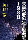 矢野徹の狂乱酒場1988 (角川文庫)