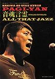 音魂言霊all that jazz―浪花の唄う巨人・パギやんライヴ録音CD book