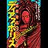 ディアスポリス-異邦警察-999篇 (モーニングコミックス)