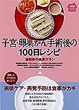 子宮・卵巣がん手術後の100日レシピ―退院後の食事プラン (100日レシピシリーズ)
