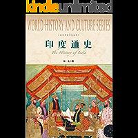 印度通史 (世界历史文化丛书)