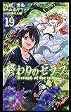 終わりのセラフ 19 (ジャンプコミックス)