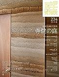 庭 No.234(2019年02月号) [雑誌] 時代を映す空間 寺院の庭