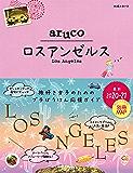 地球の歩き方 aruco35 ロスアンゼルス 2020-2021 (地球の歩き方aruco)
