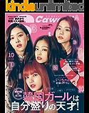 S Cawaii!(エスカワイイ) 2017年 10 月号 [雑誌]