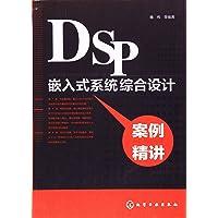 DSP嵌入式系统综合设计案例精讲