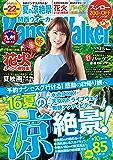 KansaiWalker関西ウォーカー 2016 No.13 [雑誌]