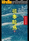 坂本龙马(第1部)