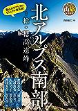 北アルプス南部 -槍・穂高連峰- ブルーガイド山旅ルートガイド