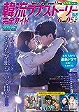 韓流ラブストーリー完全ガイド ロマンス号 (COSMIC MOOK)