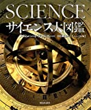 サイエンス大図鑑 【コンパクト版】