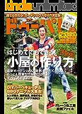 ドゥーパ! 2012年8月号 [雑誌]