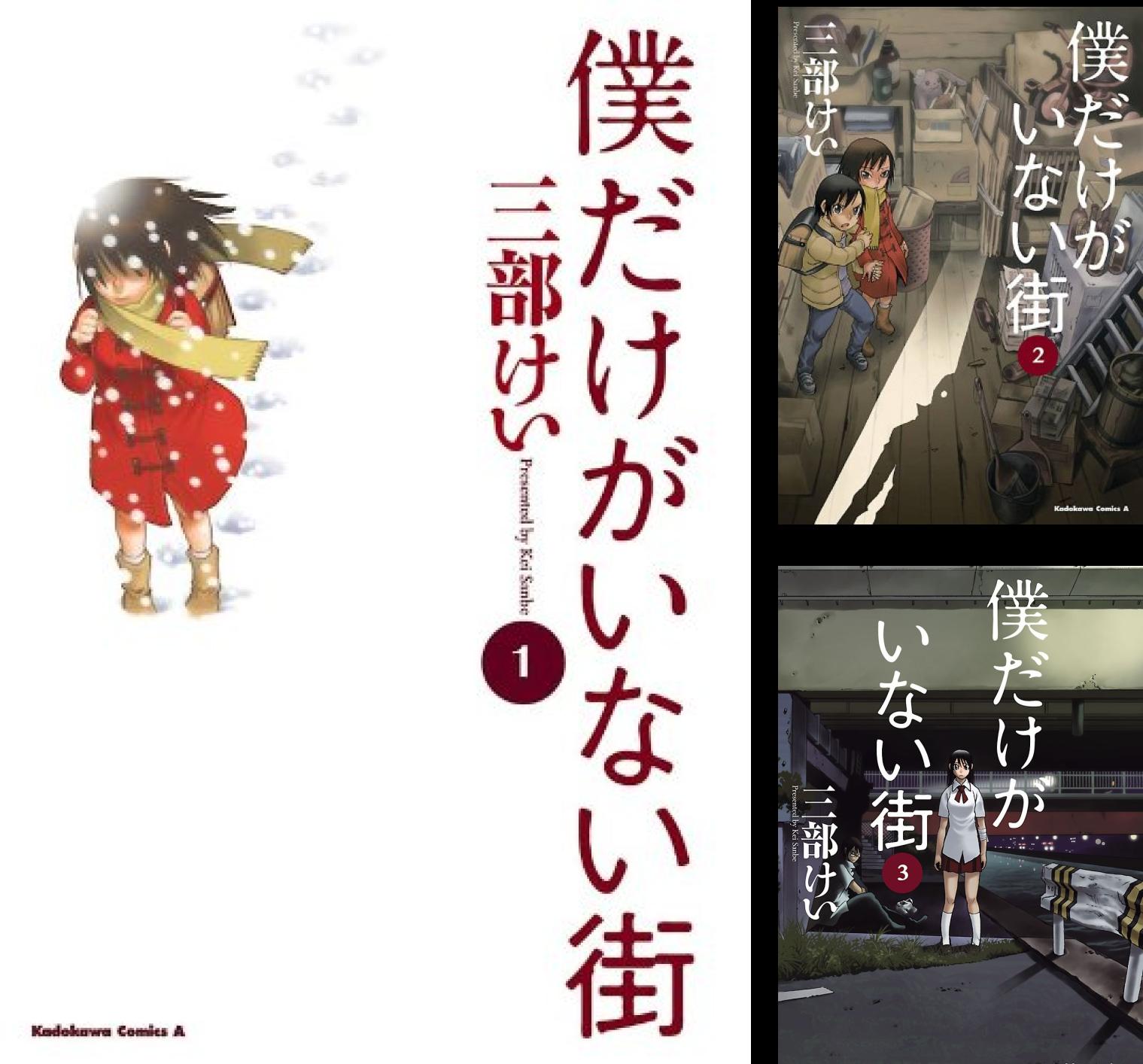 [まとめ買い] 僕だけがいない街(角川コミックス・エース)