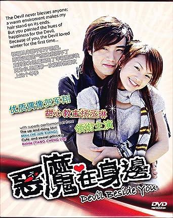 Amazon com: Devil Beside You Taiwanese TV drama with English