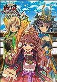 戦国プロヴィデンス キャラクターガイドブック (ホビージャパンMOOK 750)
