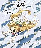 甘々と稲妻 VOL.5 [Blu-ray]