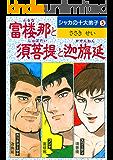 富楼那と須菩提と迦旃延 シャカの十大弟子 (DBコミックス)