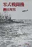 零式戦闘機