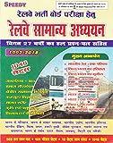 Railway Samanya Adhayan 1046 Sets (2018-2019) Session