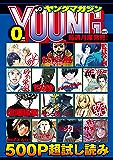 ヤングマガジン 2015年0号 [雑誌] (ヤングマガジンコミックス)