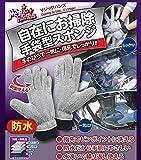 手袋型スポンジ マジックハンズ 両手用 (2枚入) MC-112 手袋型洗浄スポンジ ホイール エンジン部 洗車 お掃除