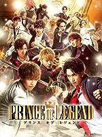 劇場版 PRINCE OF LEGEND