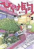 ひらけ駒!(2) (モーニングコミックス)