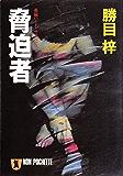 脅迫者 (祥伝社文庫)