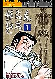 がらんどう(1)