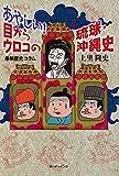 あやしい!目からウロコの琉球・沖縄史