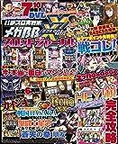 パチスロ実戦術メガBB XX Vol.2 (GW MOOK 454)