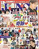JUNON 2020年 01月号 [雑誌]