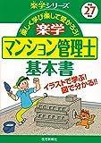 平成27年版 楽学マンション管理士 基本書 (楽学シリーズ)