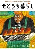 せとうち暮らし Vol.17 (Winter 2015)