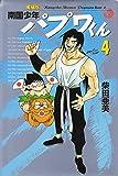 愛蔵版 南国少年パプワくん (4)