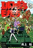 エルフを狩るモノたち(21) (電撃コミックス)