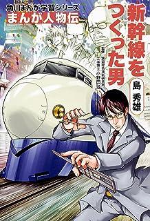 新幹線をつくった男 (PHP文庫) |...