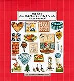 松浦香苗のニードルワーク・コレクション 伝えたい世界の針仕事