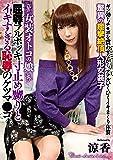 女装オトコの娘 屈辱フルボッキ寸止め嬲りと イキすぎる恥辱のケツマ●コ AVS collector's [DVD]