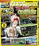 カスタムCAR (カスタムカー) 2017年 08月号 vol.466 [雑誌]